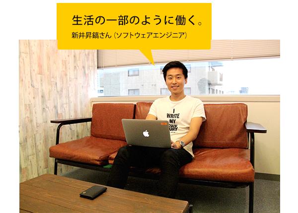 Rettyエンジニア・新井さん