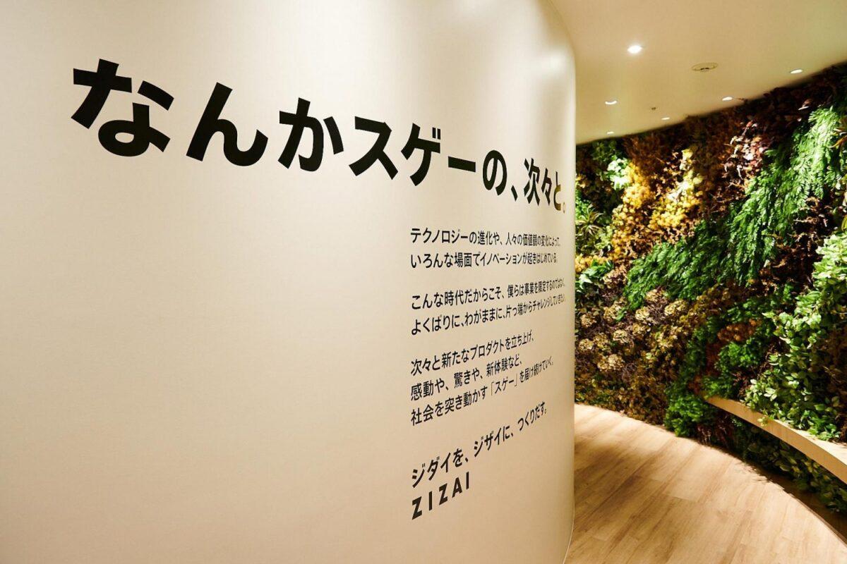 株式会社ZIZAIのオフィス