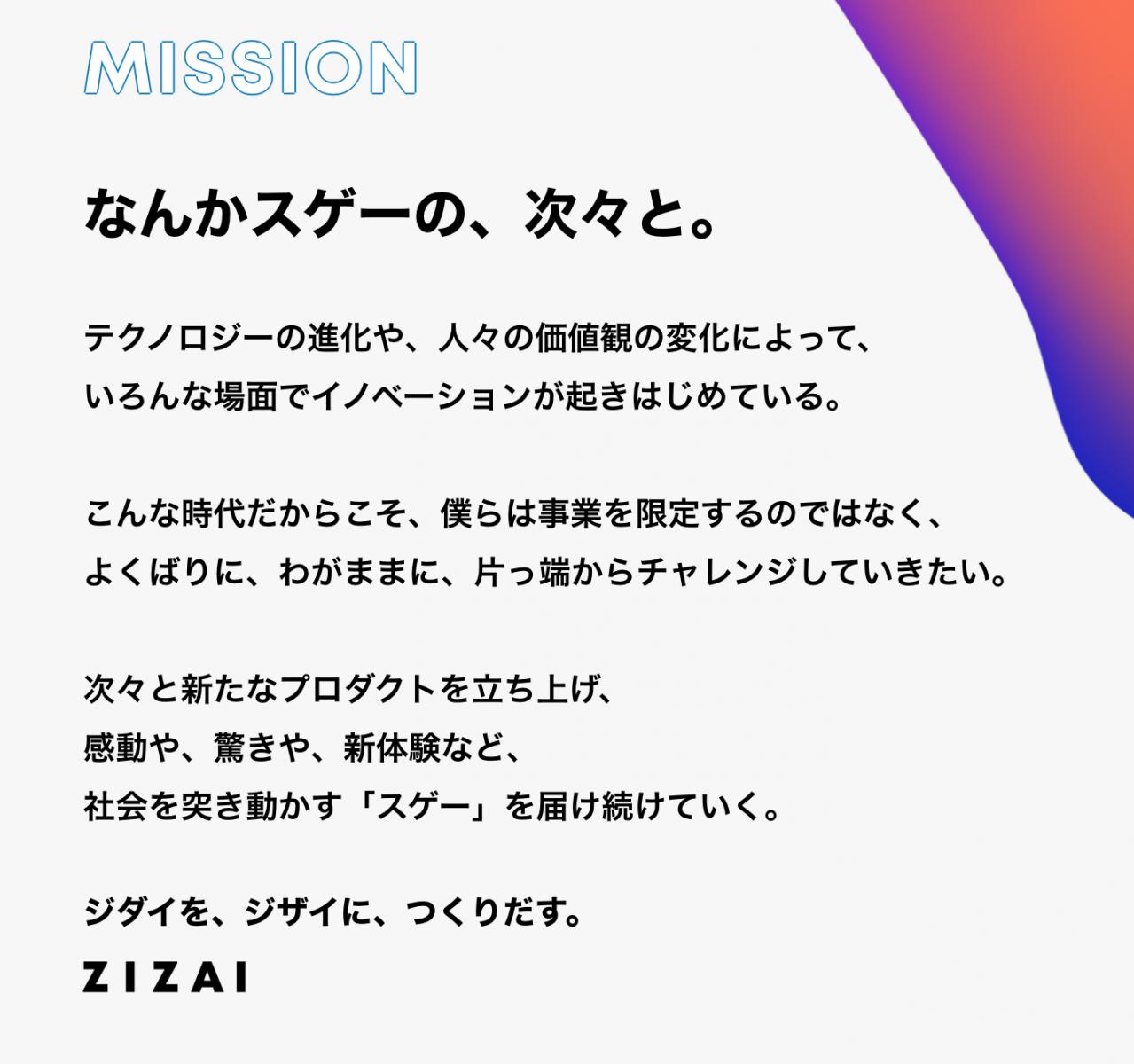 株式会社ZIZAIのミッション